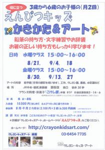 CCF20130728_00001